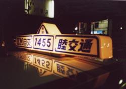 02.10.taxilamp1.jpg
