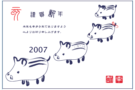 newyearcard2007.png